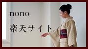 Kimono Factory nono楽天市場店