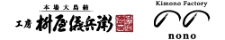 大島紬 枡屋儀兵衛 / Kimono Factory nono -株式会社枡儀-