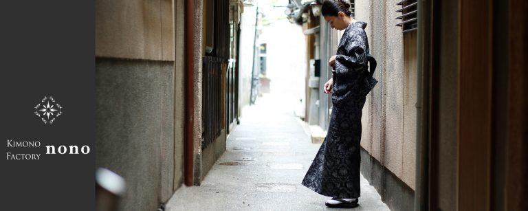 枡屋儀兵衛 / Kimono Factory nono