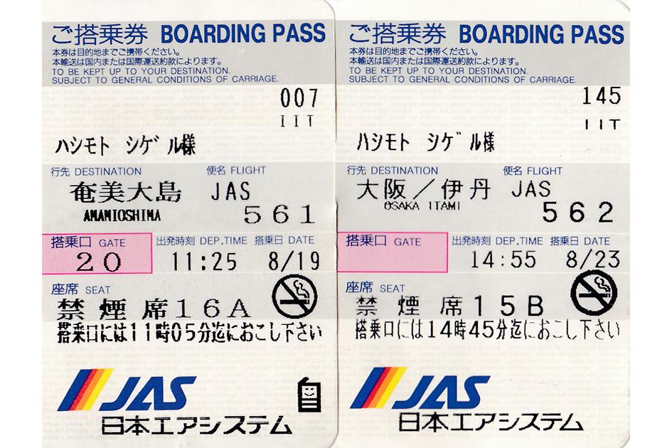 名前が間違っている搭乗券